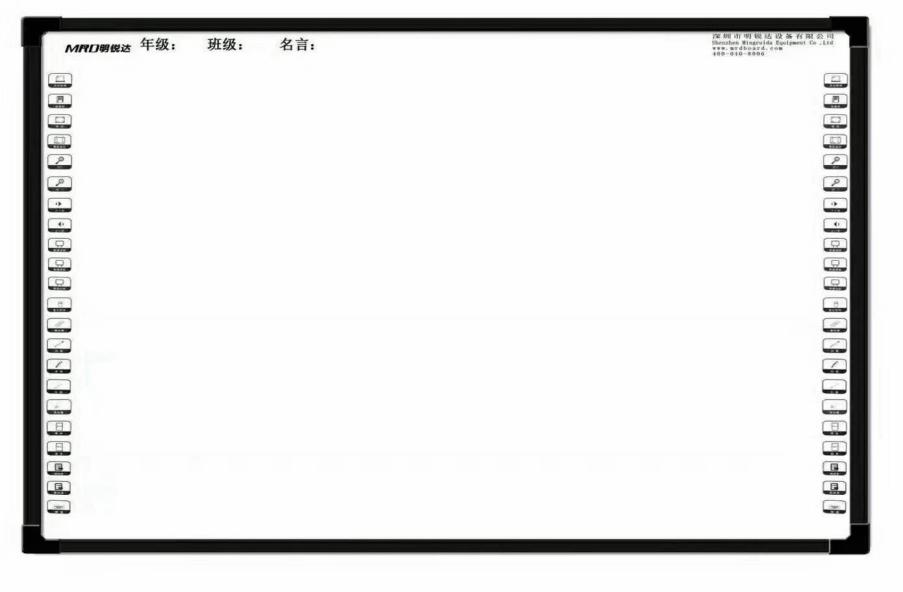 明锐达电子白板-120寸型号